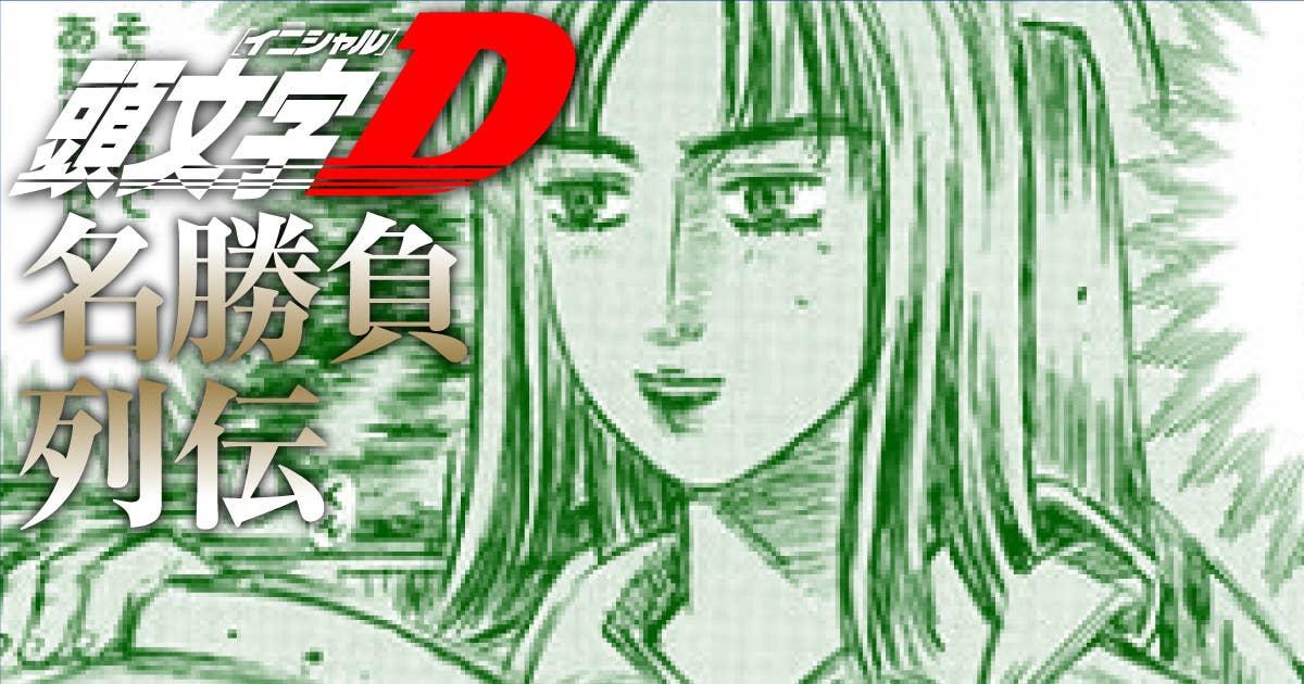 『頭文字D』名勝負列伝08 超名車の同車種バトルと恋の行方 RX-7対RX-7編