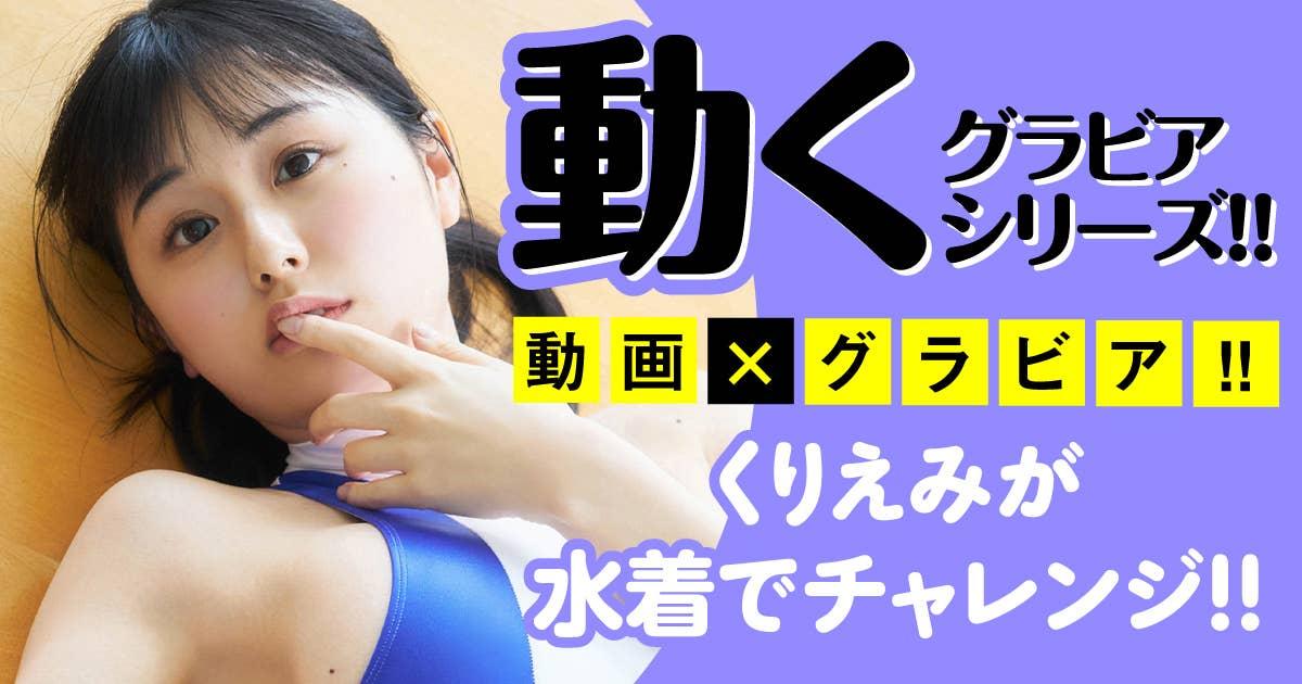 動くグラビアシリーズ!!② くりえみが水着で目隠し書道チャレンジ!!