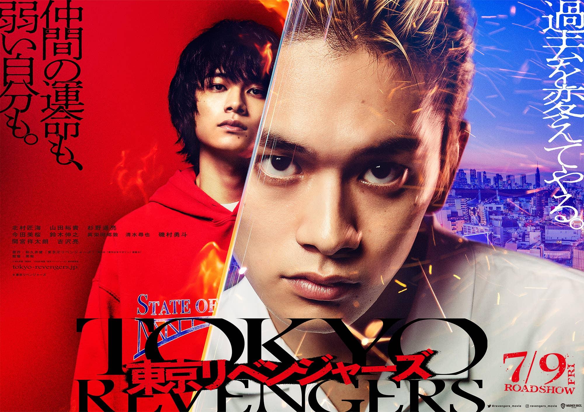 7月9日(金)公開、映画「東京リベンジャーズ」