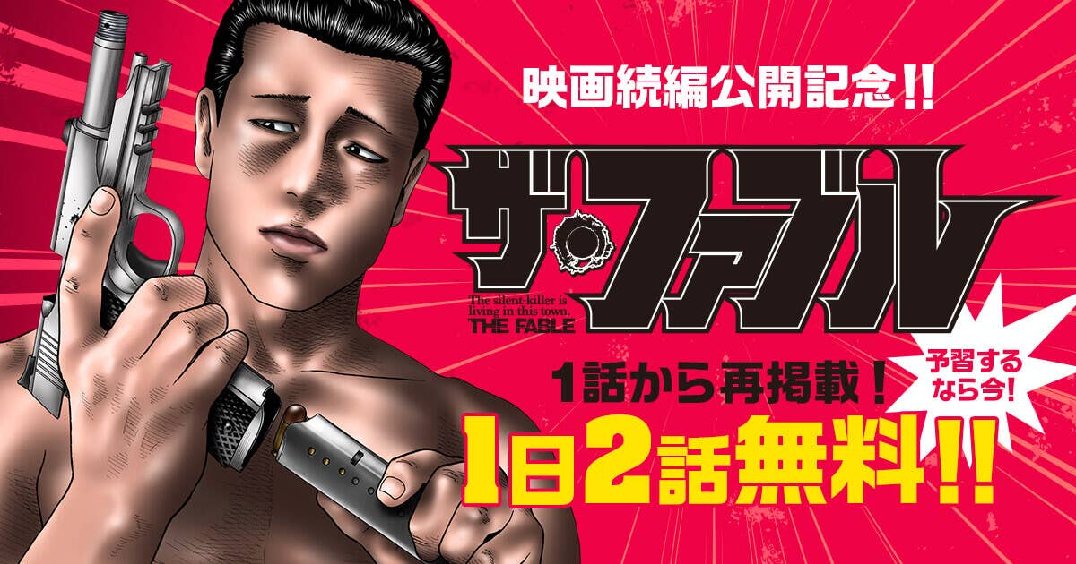 映画『ザ・ファブル 殺さない殺し屋』公開記念!! 『ザ・ファブル』1話から毎日無料キャンペーン開催!!