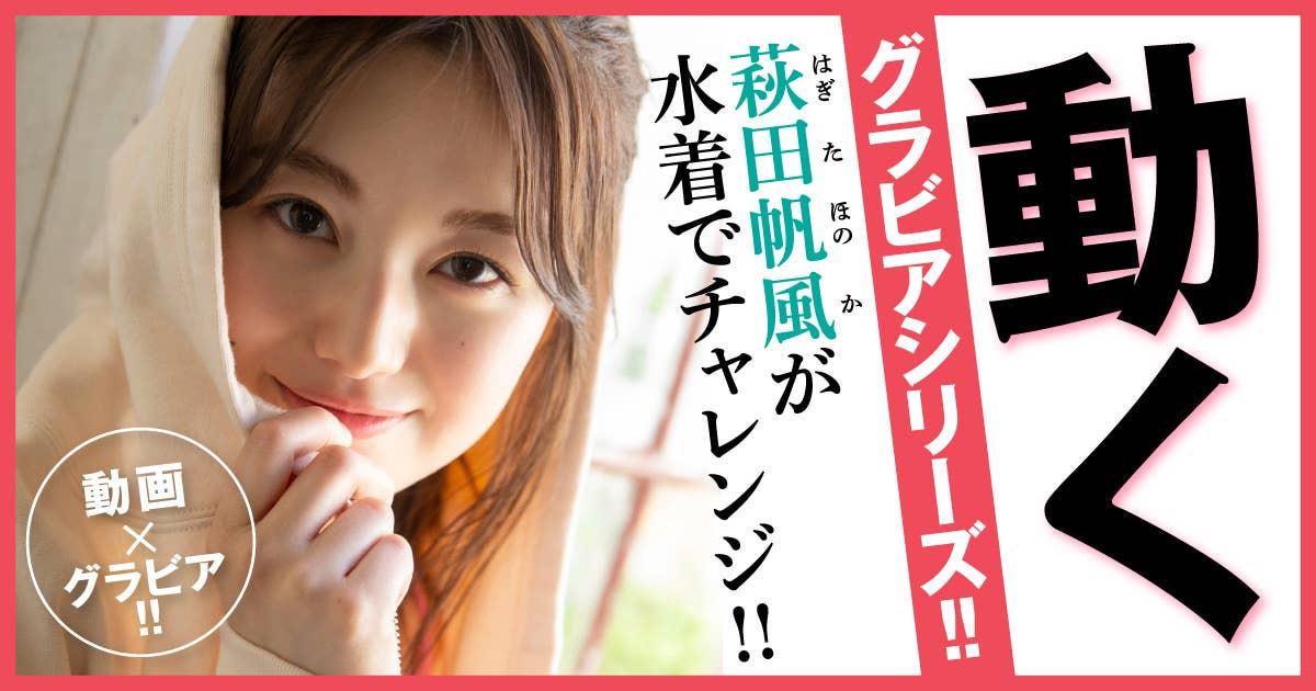 動くグラビアシリーズ!!① 萩田帆風が水着で正拳突き板割りチャレンジ!!