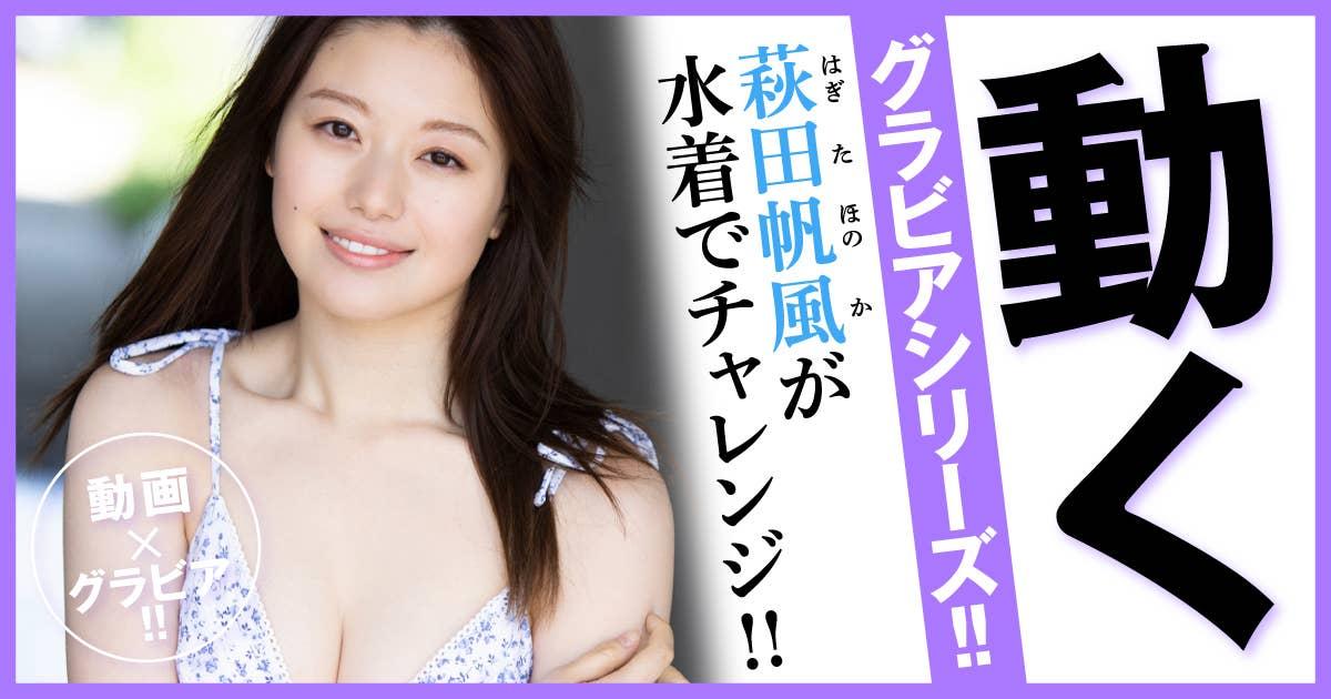 動くグラビアシリーズ!!② 萩田帆風が水着で30秒リフティングチャレンジ!!