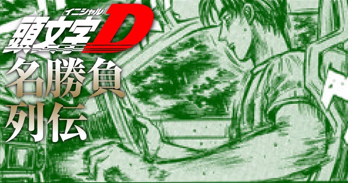 『頭文字D』名勝負列伝10 「神」が操る究極のFR対決 ハチロク対S2000編