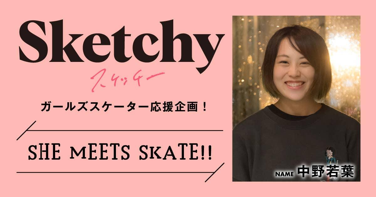 SHE MEETS SKATE!! 「第1回 中野若葉さん〜才色兼備なハードジャンパー〜」