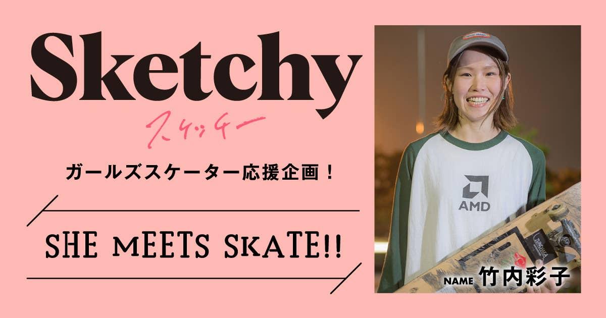 SHE MEETS SKATE!! 「第2回 竹内彩子さん〜20歳を超えてからスケボーに挑戦!〜」