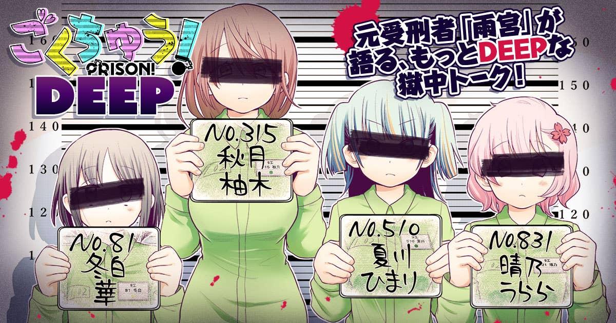 「トイレ掃除は素手でやれ」元受刑者が語る女子刑務所内の序列とは!? 『ごくちゅう!DEEP』第2回