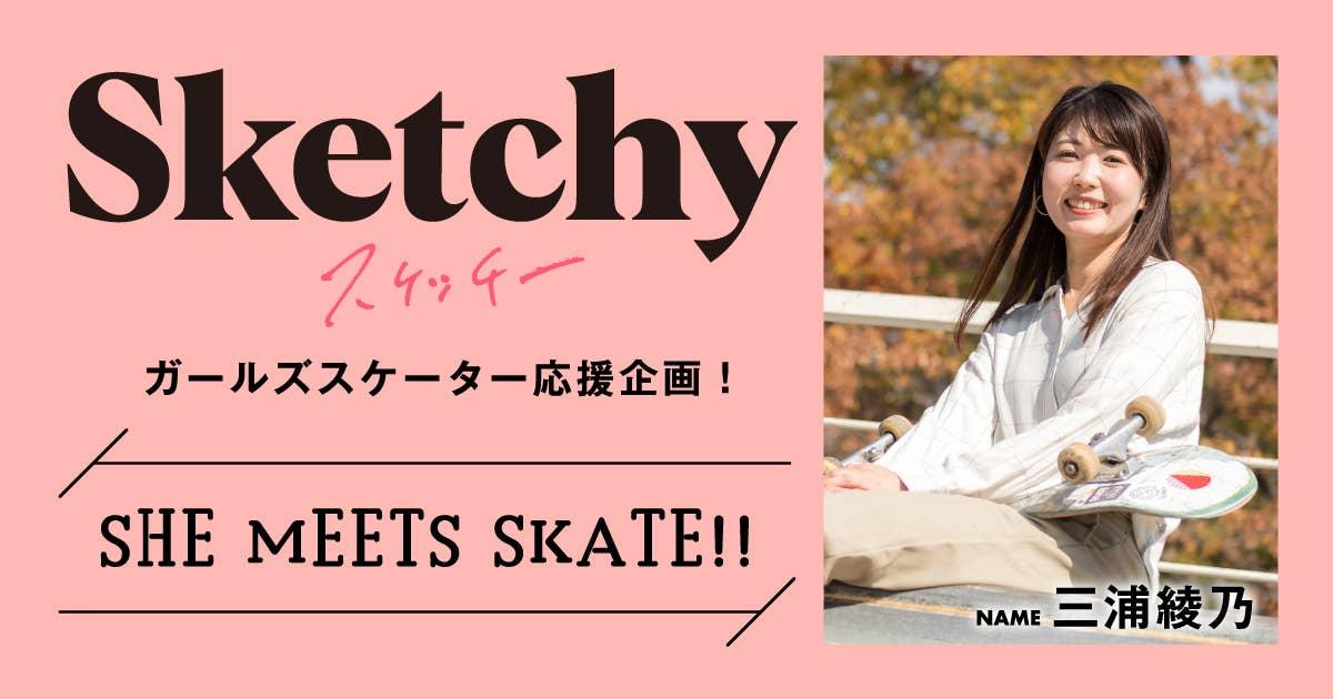 SHE MEETS SKATE!! 「第4回 三浦綾乃さん〜駒沢ガールズスケーターのお姉さん!〜」