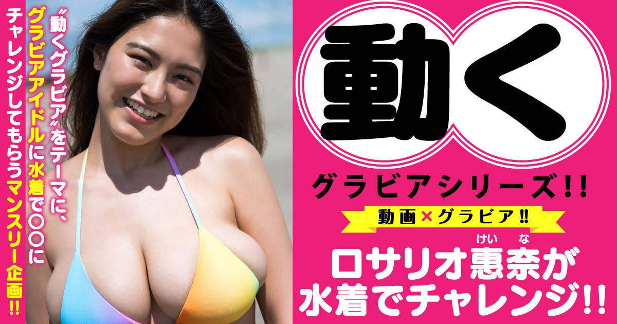 動画×グラビア‼ 動くグラビアシリーズ‼