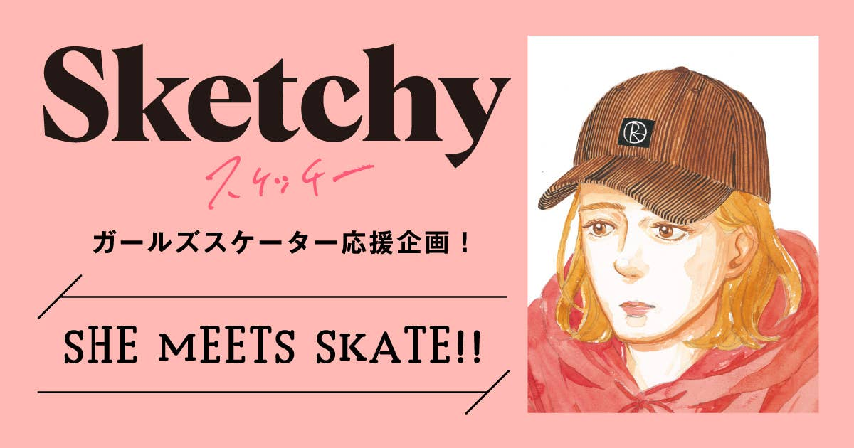 SHE MEETS SKATE!! ~スケッチー連動企画~