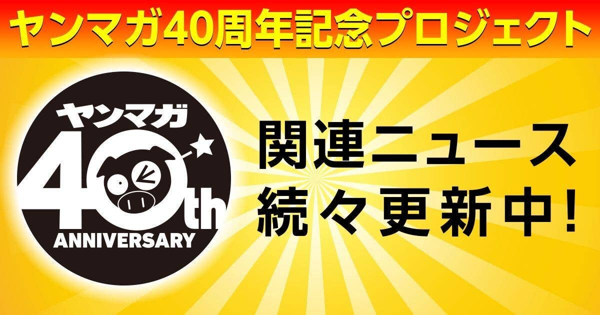 ヤンマガ40周年ニュース
