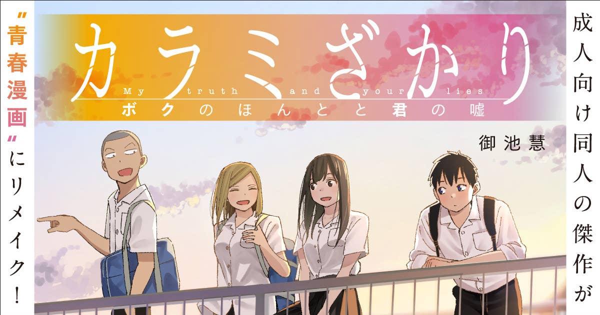 からみ サガミ 2 無料 [桂あいり] カラミざかり vol.2 manga314.com